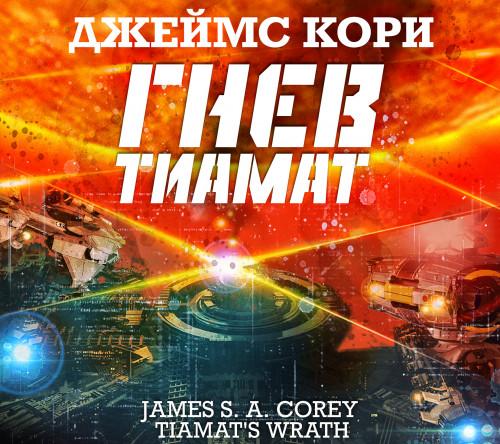 Пространство 8, Гнев Тиамат — Кори Джеймс С. А.