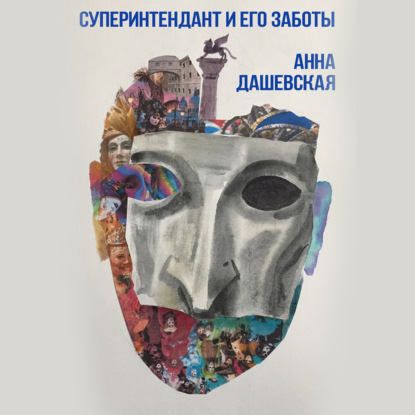 Хроники Союза королевств 09, Суперинтендант и его заботы — Дашевская Анна