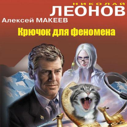 Гуров — продолжения других авторов: Крючок для феномена — Леонов Николай, Макеев Алексей