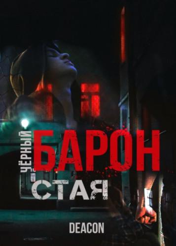 Чёрный Барон 1, Стая — Шерола Дикон (Sherola Deacon)