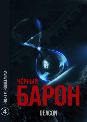 Чёрный Барон 4, Проект «Процветание» — Шерола Дикон (Sherola Deacon)