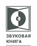 Студия «Звуковая книга»