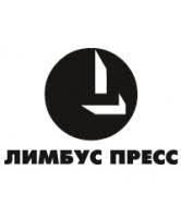 Лимбус Пресс