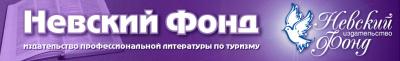 Невский Фонд