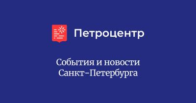 Петроцентр