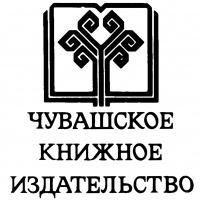 Чувашское книжное издательство
