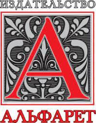 Альфарет