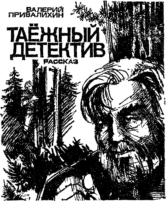 Привалихин Валерий